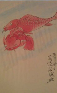 Two Red Koi – 1977